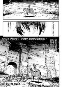 [BJ279726][エレクトさわる(キルタイムコミュニケーション)] 雷光神姫アイギスマギア―PANDRA saga 3rd ignition― 第二十七節【単話】 (DLsite版)