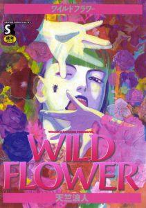 [BJ276596][天竺浪人(三和出版)] WILD FLOWER (DLsite版)