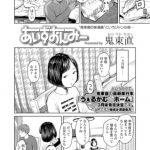 [BJ277484][鬼束直(茜新社)] あいずおんみー (DLsite版) [.zip .torrent not exist]
