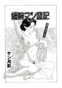 [BJ281211][ケン月影(劇画王)] 細腕マン盛記(単話)16 (DLsite版)