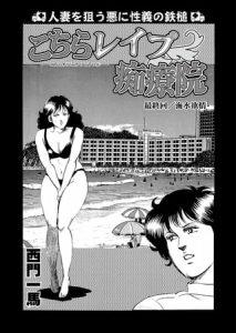 [BJ281213][西門一馬(劇画王)] こちらレイプ痴療院(単話)12 (DLsite版)