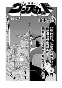 [BJ277506][山本賢治, 盈(一水社)] 弾道メカ ザンスカッド 最終話 (DLsite版)