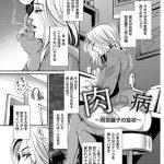 [BJ284849][杉友カヅヒロ(リイド社)] 肉の病~雨宮藤子の症状~ 7話 (DLsite版) [.zip .torrent not exist]