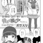 [BJ286472][ポンスケ(茜新社)] 骨まで接して♡ (DLsite版) [.zip .torrent not exist]