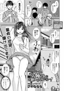 [BJ287541][さわななな(クロエ出版)] 同じアパートのお姉さんにお願いしてみたら…! (DLsite版)