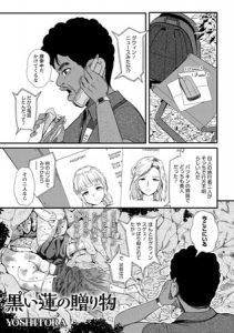 [BJ289359][YOSHITORA(三和出版)] 黒い蓮の贈り物 (DLsite版)