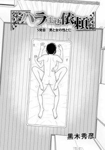 [BJ288609][黒木秀彦, 盈(メディアックス)] ハラませ依頼5発目男と女の性と仁 (DLsite版)