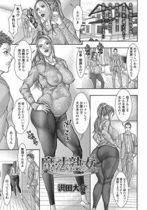 [BJ289378][沢田大介(三和出版)] 魔法熟女 2話 (DLsite版)