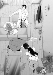 [BJ290109][しょむ, MUJIN編集部(ティーアイネット)] 理想的家族の果て<最終話> (しょむ) (DLsite版)