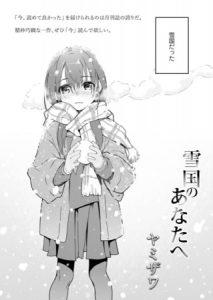 [BJ291169][ヤミザワ(茜新社)] 雪国のあなたへ (DLsite版)