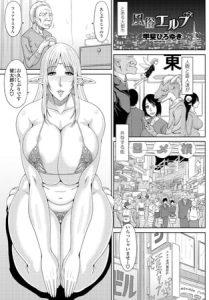 [BJ292976][甲斐ひろゆき(スコラマガジン)] 風俗エルフ (DLsite版)