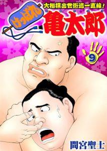 [BJ293494][間宮聖士(劇画王)] けっぱれ亀太郎9 (DLsite版)
