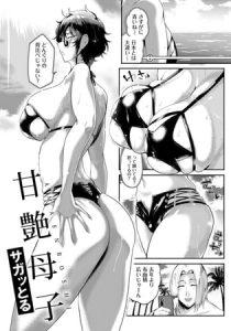 [BJ293597][サガッとる(エンジェル出版)] 甘艶母子 【単話】 (DLsite版)