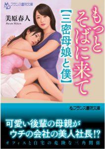 [BJ293871][美原春人(フランス書院)] もっとそばに来て【三密母娘と僕】 (DLsite版)