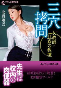 [BJ293878][北野剛雲(フランス書院)] 三穴拷問 女教師・肛姦の教壇 (DLsite版)
