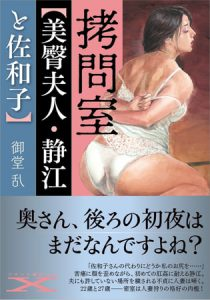 [BJ293888][御堂乱(フランス書院)] 拷問室【美臀夫人・静江と佐和子】 (DLsite版)