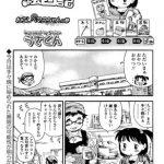 [BJ294009][うさくん(茜新社)] マコちゃん絵日記(33) (DLsite版) [.zip .torrent not exist]