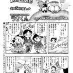 [BJ294014][うさくん(茜新社)] マコちゃん絵日記(38) (DLsite版) [.zip .torrent not exist]