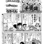 [BJ294017][うさくん(茜新社)] マコちゃん絵日記(41) (DLsite版) [.zip .torrent not exist]