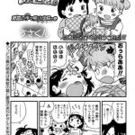 [BJ294019][うさくん(茜新社)] マコちゃん絵日記(43) (DLsite版) [.zip .torrent not exist]