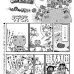 [BJ294028][うさくん(茜新社)] マコちゃん絵日記(52) (DLsite版) [.zip .torrent not exist]