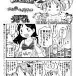 [BJ294034][うさくん(茜新社)] マコちゃん絵日記(58) (DLsite版) [.zip .torrent not exist]