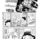 [BJ294073][うさくん(茜新社)] マコちゃん絵日記(97) (DLsite版) [.zip .torrent not exist]