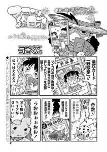 [BJ294083][うさくん(茜新社)] マコちゃん絵日記(107) (DLsite版)