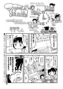 [BJ294084][うさくん(茜新社)] マコちゃん絵日記(108) (DLsite版)