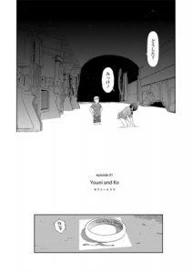 [BJ294099][東山翔(茜新社)] Implicity episode 01 (DLsite版)