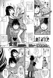 [BJ294103][こまめ丸(茜新社)] Lost article (DLsite版)