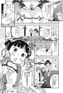 [BJ294108][いさわのーり(茜新社)] 夏っこ遊び (DLsite版)