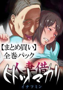 [BJ294122][イナフミン(フューチャーコミックス)] ヒトヅマカリ 全巻パック (DLsite版)