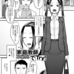 [BJ284986][和壇のき, 盈(一水社)] 家庭教師でTry! (DLsite版) [.zip .torrent not exist]