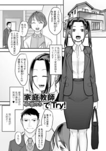 [BJ284986][和壇のき, 盈(一水社)] 家庭教師でTry! (DLsite版)