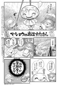 [BJ293839][あほすたさん(三和出版)] マショウのあほすたさん 第52話 (DLsite版)