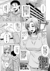 [BJ295092][胡桃屋ましみん, MUJIN編集部(ティーアイネット)] 代用牝(胡桃屋ましみん) (DLsite版)