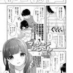 [BJ295114][上田裕(茜新社)] マッサージおじさん (DLsite版) [.zip .torrent not exist]