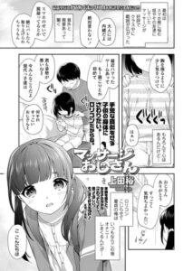 [BJ295114][上田裕(茜新社)] マッサージおじさん (DLsite版)