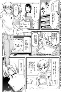 [BJ295611][つっつ(茜新社)] 紺色夏模様 (DLsite版)