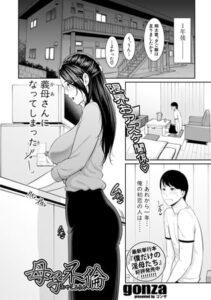[BJ296006][gonza(クロエ出版)] 母子不倫 (DLsite版)