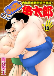 [BJ301065][間宮聖士(劇画王)] けっぱれ亀太郎10 (DLsite版)