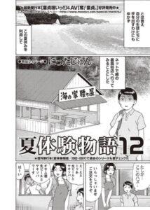 [BJ301466][にったじゅん(三和出版)] 夏体験物語 (12) (DLsite版)