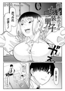 [BJ301674][ひげた(GOT(グレープ))] 推しのあの子は女装男子 (DLsite版)