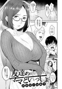 [BJ302199][バクシーシAT(エンジェル出版)] 友達のママといっしょ 【単話】 (DLsite版)