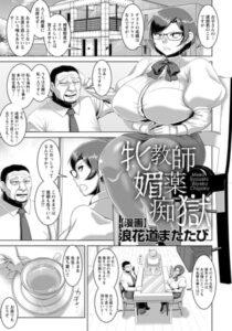 [BJ302206][浪花道またたび(エンジェル出版)] 牝教師媚薬痴獄 【単話】 (DLsite版)