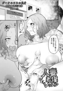 [BJ302208][かなとみミキル(エンジェル出版)] 人妻姦淫レッスン 【単話】 (DLsite版)