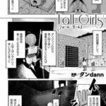 [BJ303149][ダンdann(キルタイムコミュニケーション)] Fall Girls【単話】 (DLsite版) [.zip .torrent not exist]
