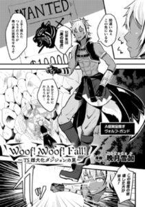 [BJ303150][晩月雪加(キルタイムコミュニケーション)] Woof!Woof!Fall!~TS雌犬化ダンジョンの罠~【単話】 (DLsite版)