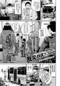 [BJ305084][yumoteliuce, コミックバベル編集部(文苑堂)] 実録!? 乱交バスツアー (DLsite版)